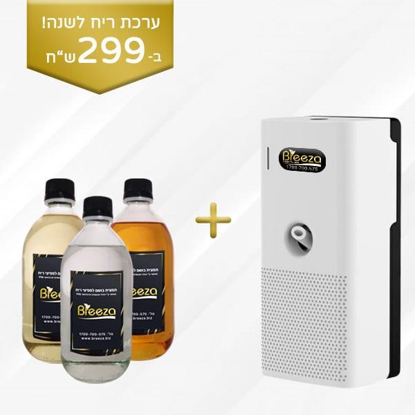 מפיץ ריח WIND כולל תמצית ריח חצי ליטר לבחירה (ערכת ריח לשנה)