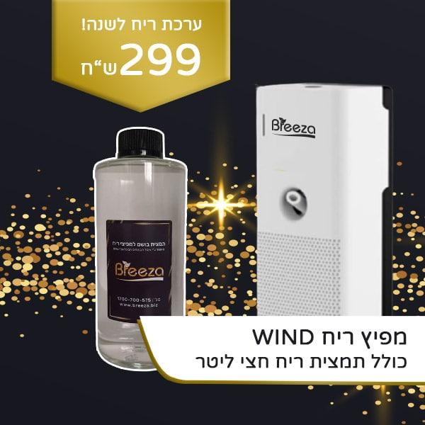 מפיץ ריח WIND כולל תמצית ריח חצי ליטר (ערכת ריח לשנה)