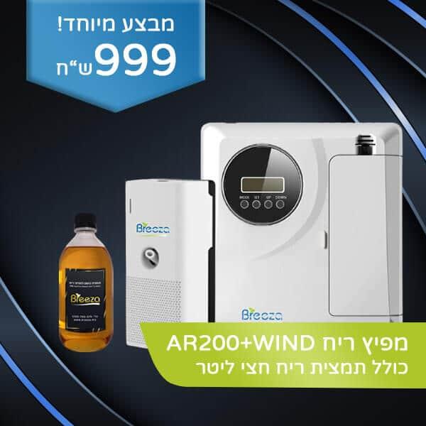 מפיץ ריח AR200+WIND כולל תמצית ריח חצי ליטר