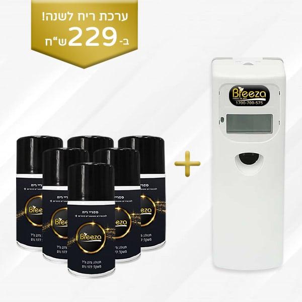 מפיץ ריח אירוסול דיגיטלי כולל 6 ניחוחות אירוסול לבחירה (ערכת ריח לשנה!)