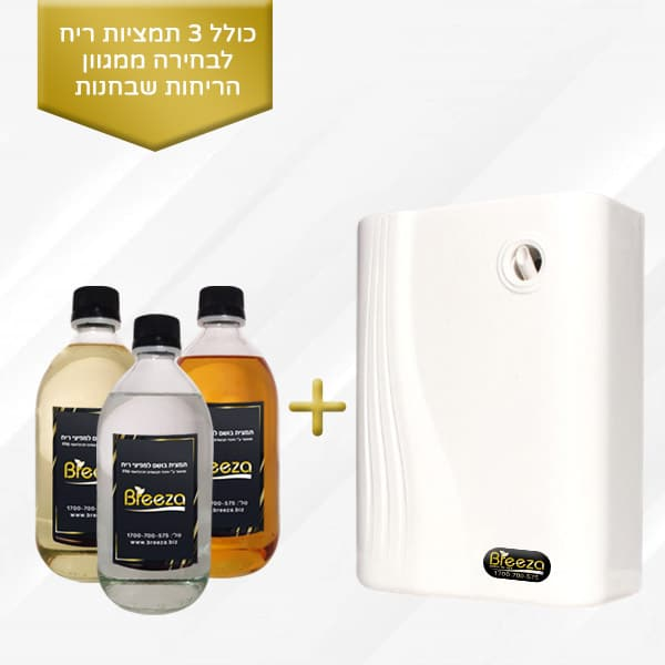 """מפיץ ריח A200 Pro משאבה כפולה כולל 3 תמציות ריח 200 מ""""ל לבחירה"""