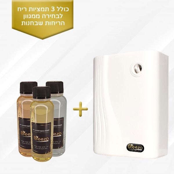 """מפיץ ריח A200 Pro משאבה כפולה כולל 3 תמציות ריח 100 מ""""ל לבחירה"""